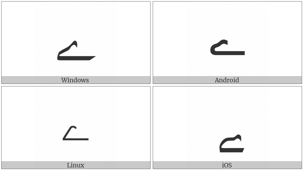 Arabic Letter Yeh Barree on various operating systems