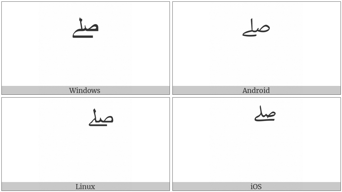 Arabic Small High Ligature Sad With Lam With Alef Maksura on various operating systems