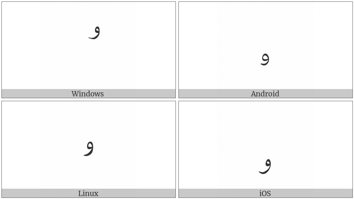 Arabic Small Waw on various operating systems
