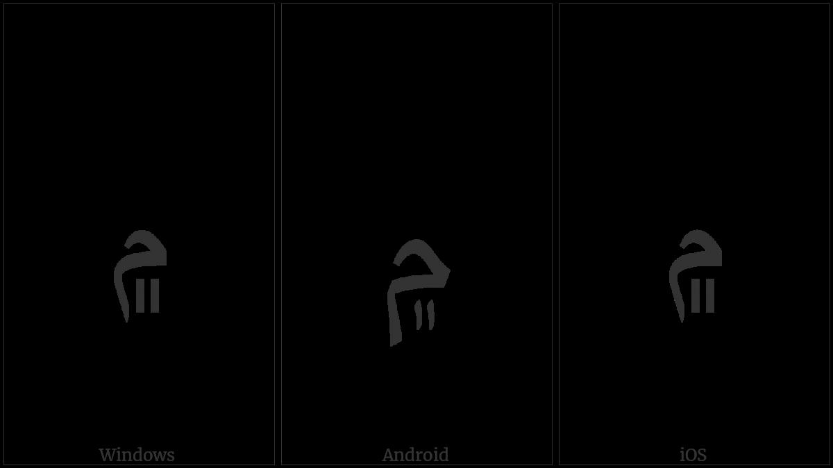Arabic Sign Sindhi Postposition Men on various operating systems
