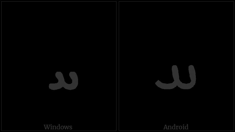 SYRIAC LETTER HETH utf-8 character
