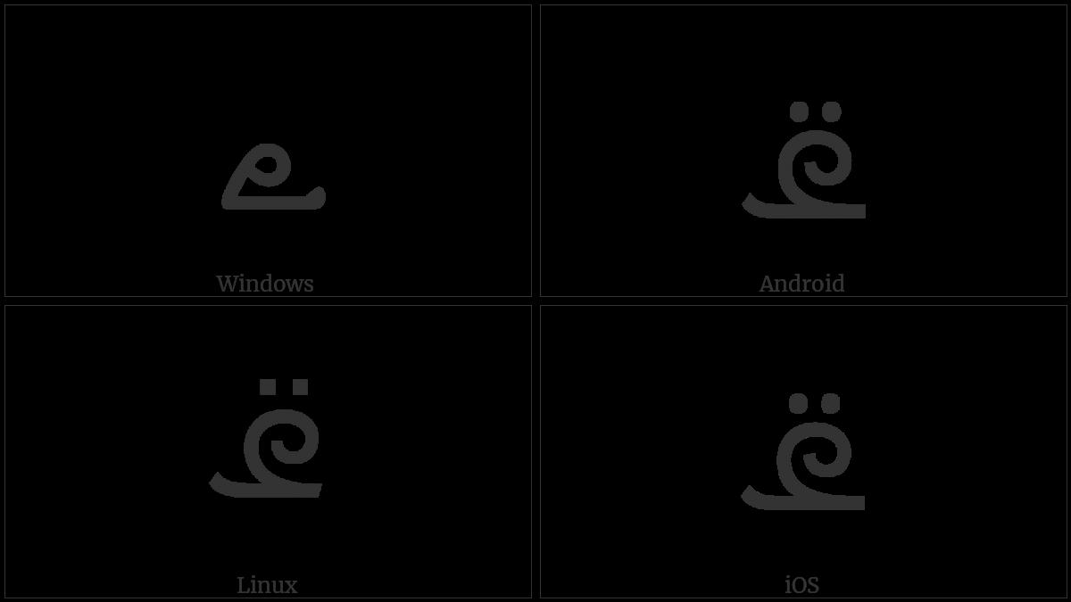 SYRIAC LETTER REVERSED PE utf-8 character