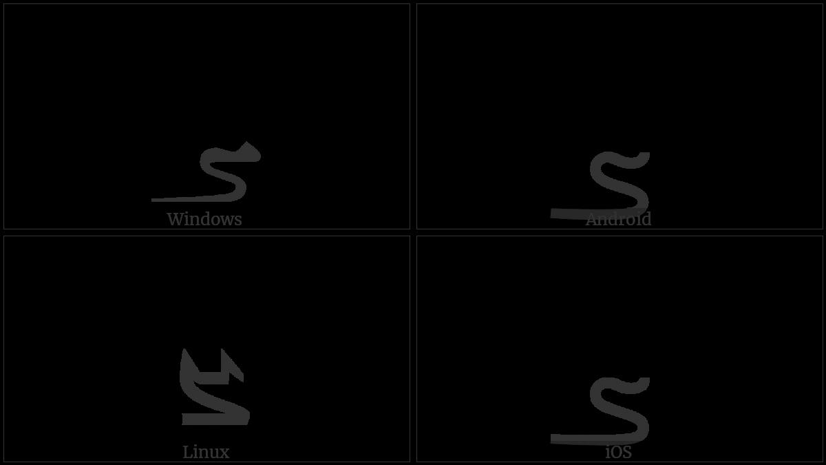 SYRIAC LETTER SADHE utf-8 character