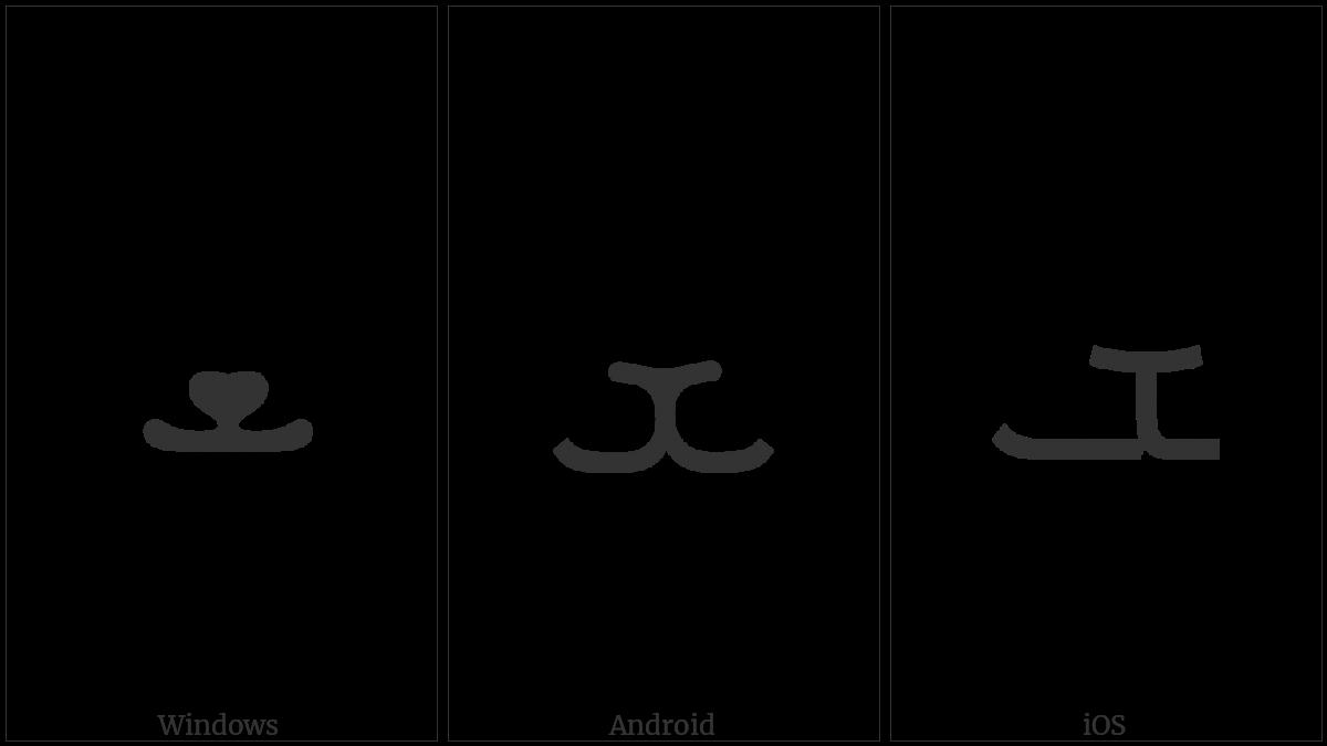 SYRIAC LETTER SHIN utf-8 character