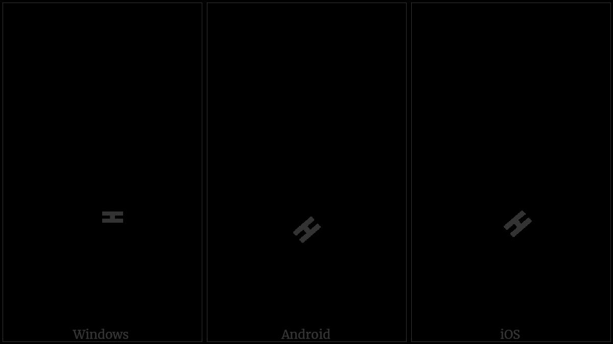 SYRIAC HBASA BELOW utf-8 character
