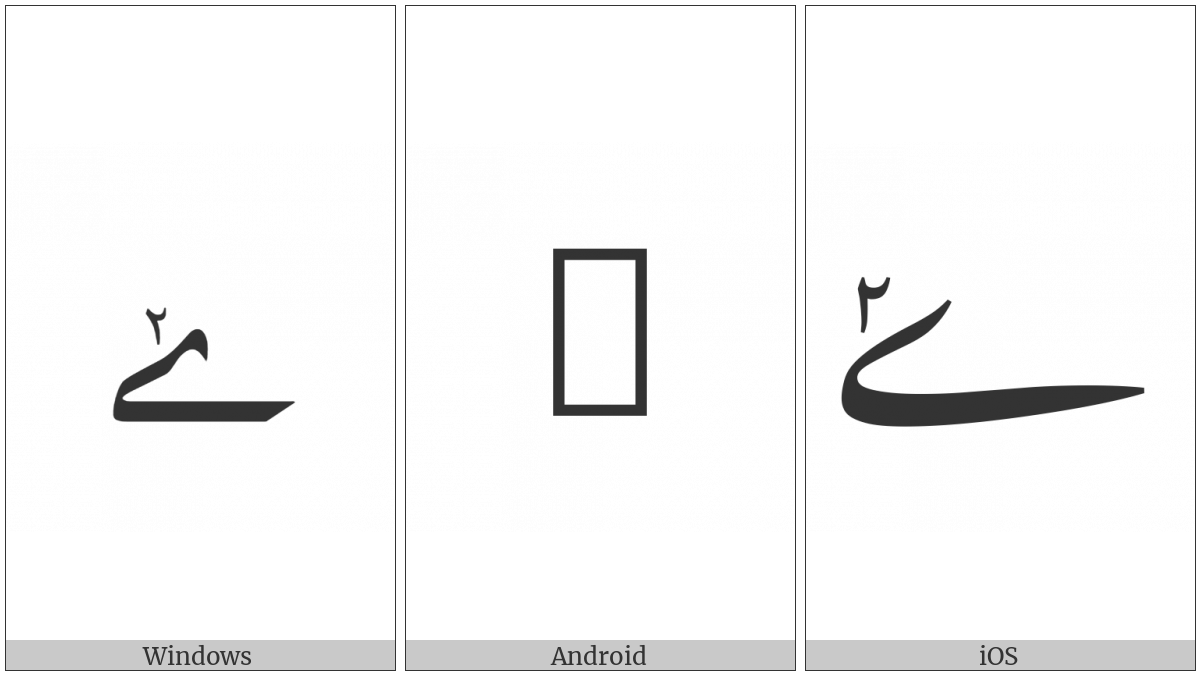 Arabic Letter Yeh Barree With Extended Arabic-Indic Digit Two Above on various operating systems