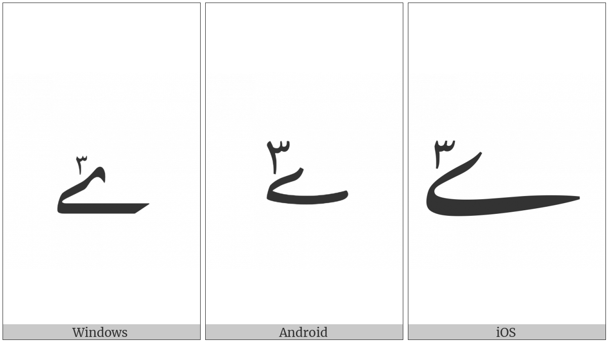 Arabic Letter Yeh Barree With Extended Arabic-Indic Digit Three Above on various operating systems