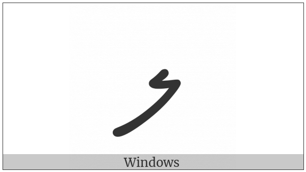 Thaana Letter Laamu on various operating systems