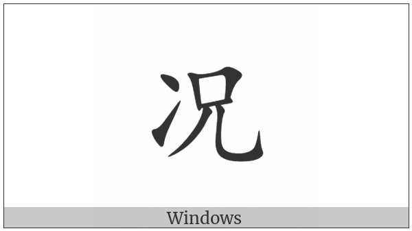 Cjk Compatibility Ideograph-2F81B on various operating systems