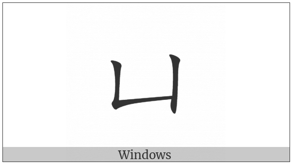 Cjk Compatibility Ideograph-2F81D on various operating systems