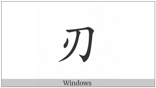 Cjk Compatibility Ideograph-2F81E on various operating systems
