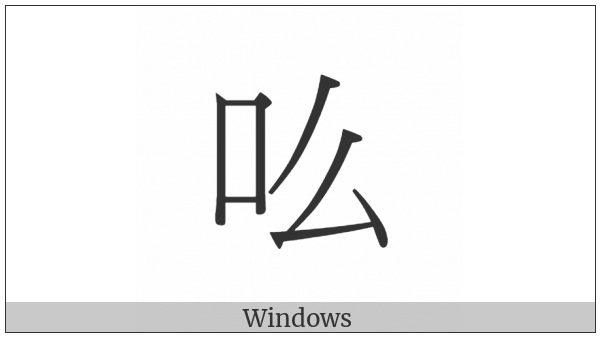 Cjk Compatibility Ideograph-2F83B on various operating systems