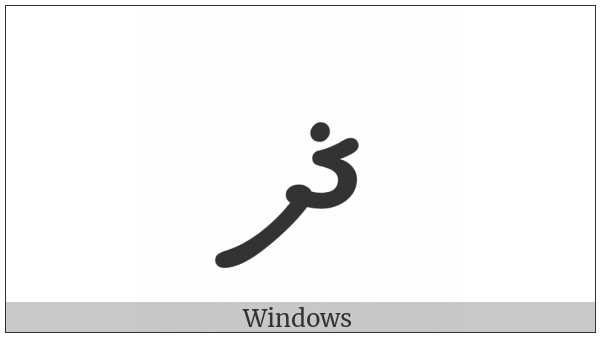 Thaana Letter Thaalu on various operating systems