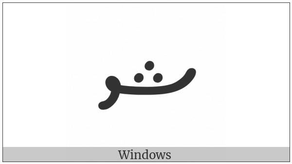 Thaana Letter Sheenu on various operating systems