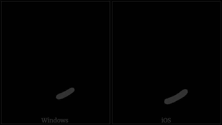 THAANA IBIFILI utf-8 character