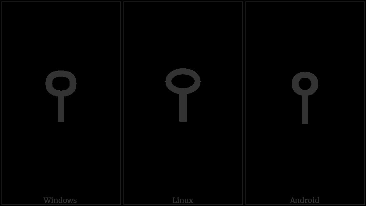 NKO DIGIT NINE utf-8 character
