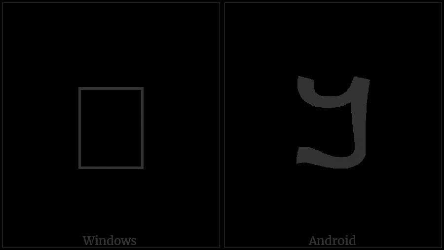 Samaritan Letter Kaaf on various operating systems