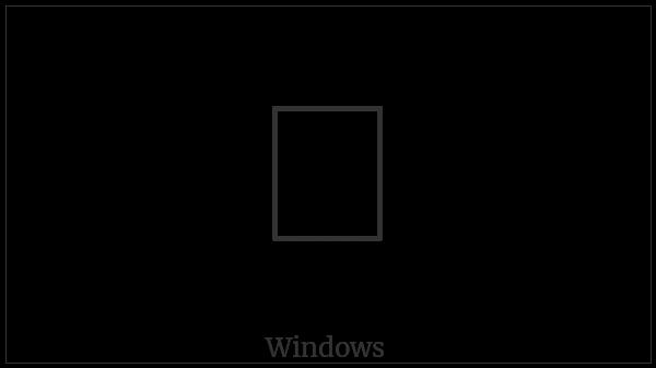 Samaritan Vowel Sign I on various operating systems
