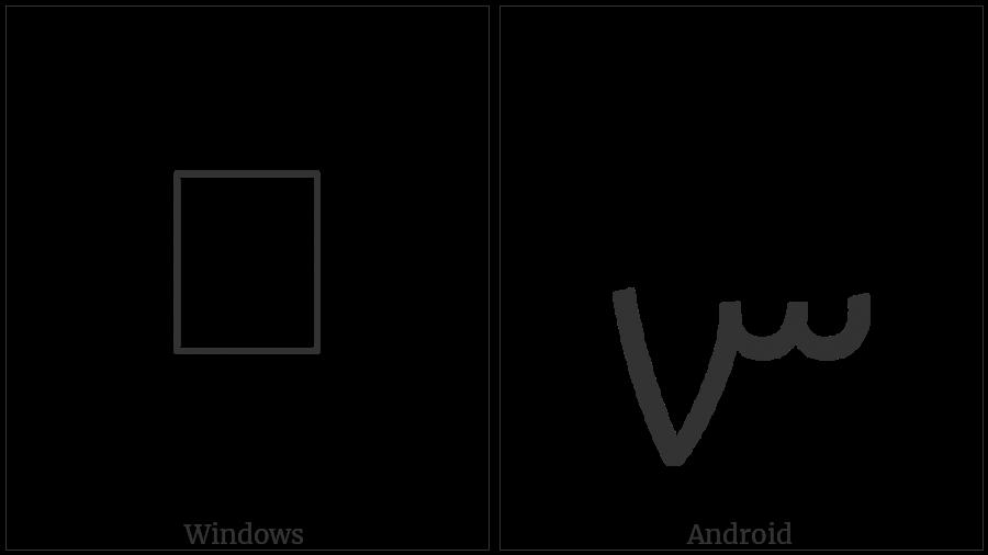 MANDAIC LETTER ASZ utf-8 character