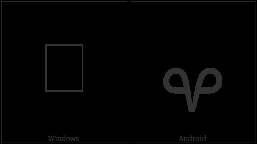 MANDAIC LETTER ASH utf-8 character