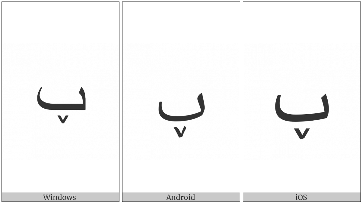ARABIC LETTER BEH WITH SMALL V BELOW utf-8 character