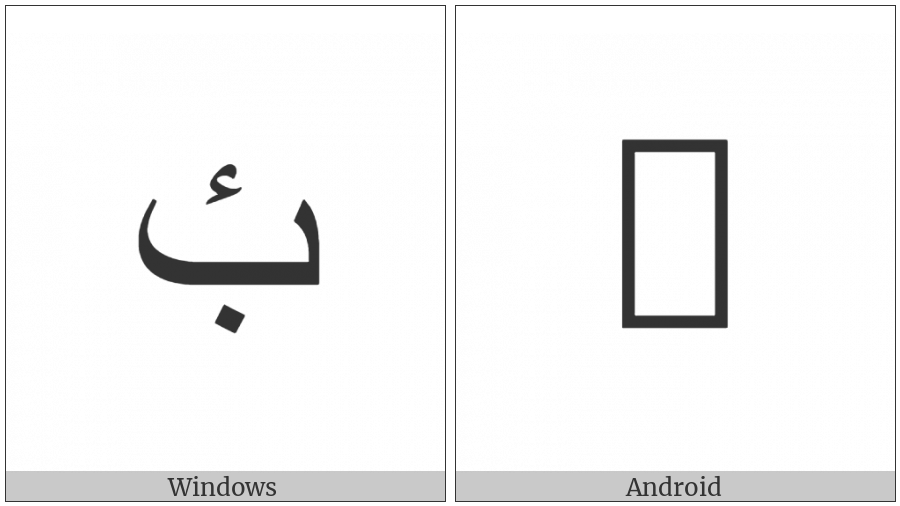 Arabic Letter Beh With Hamza Above on various operating systems