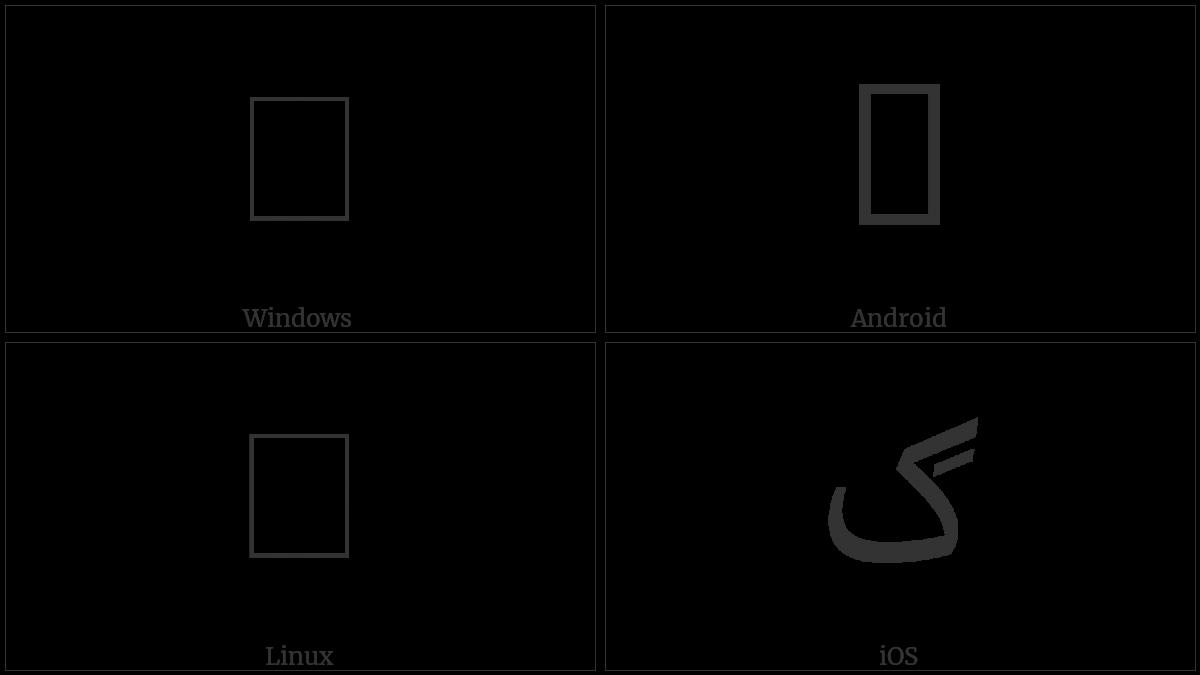 U+08B0 utf-8 character