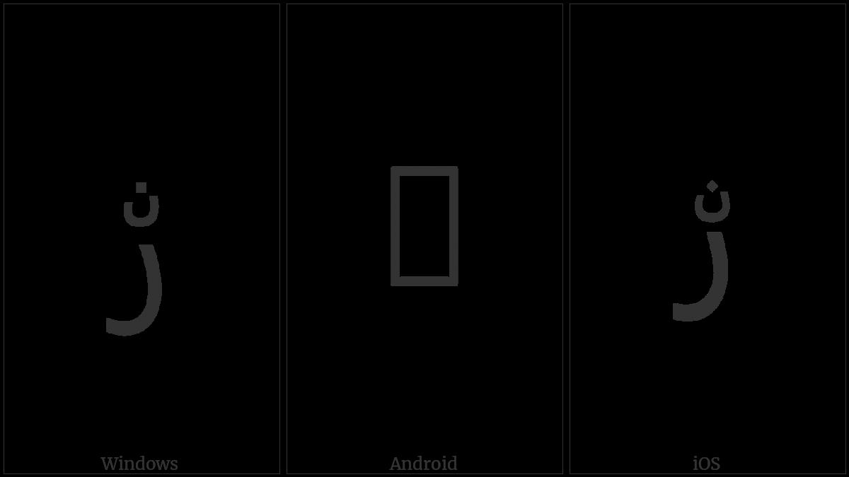 U+08B9 utf-8 character