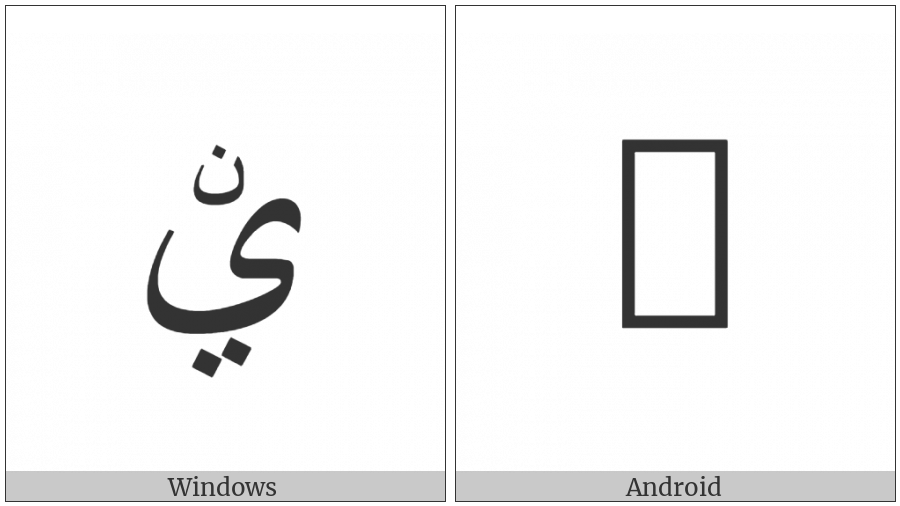 ARABIC LETTER YEH WITH TWO DOTS BELOW AND SMALL NOON ABOVE utf-8 character