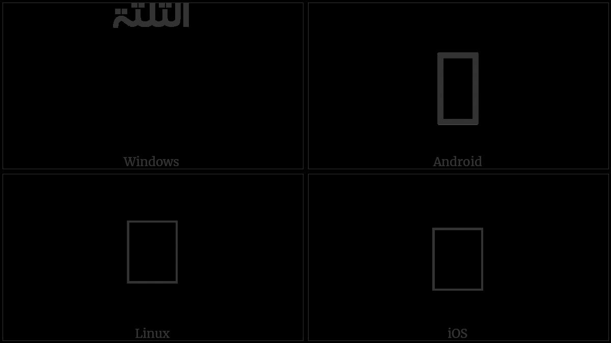 ARABIC SMALL HIGH WORD ATH-THALATHA utf-8 character