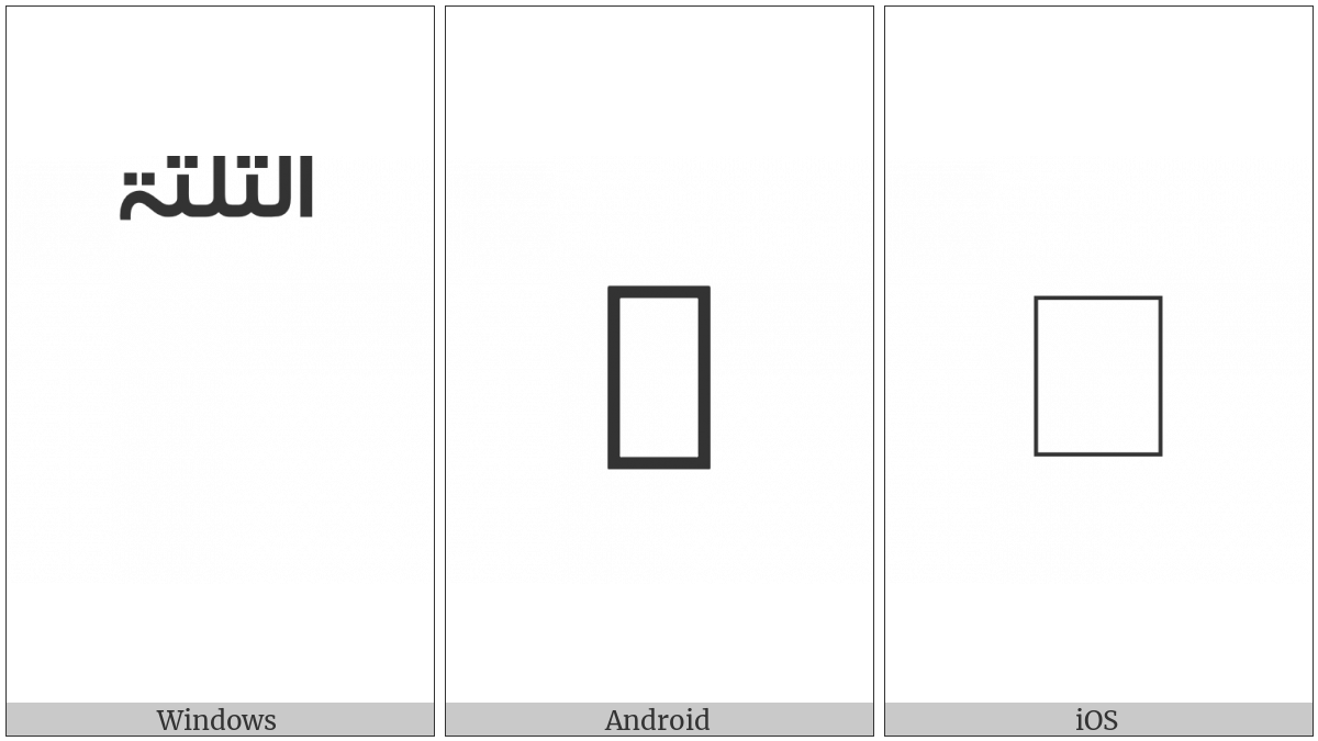 Arabic Small High Word Ath-Thalatha on various operating systems