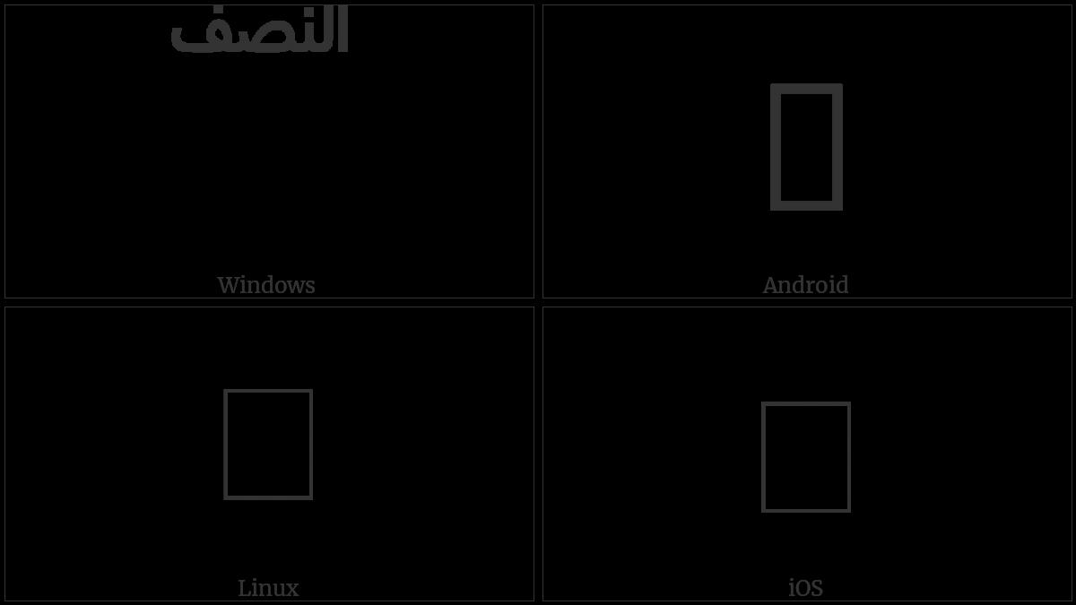 U+08DC utf-8 character