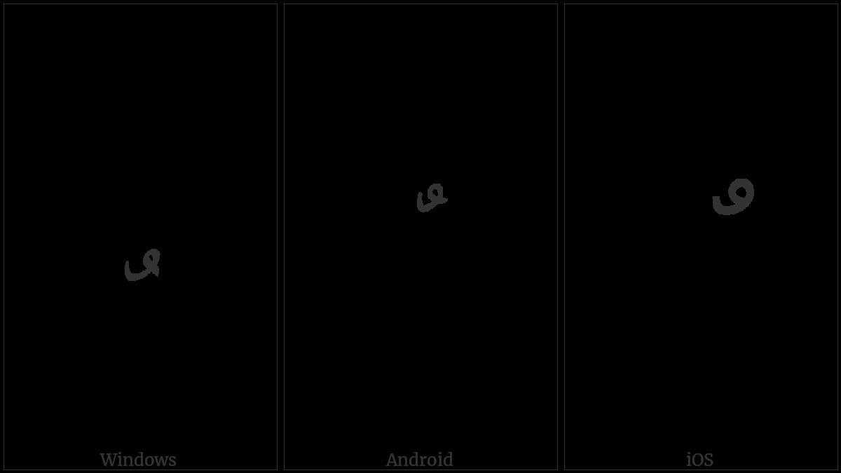 ARABIC CURLY DAMMA utf-8 character