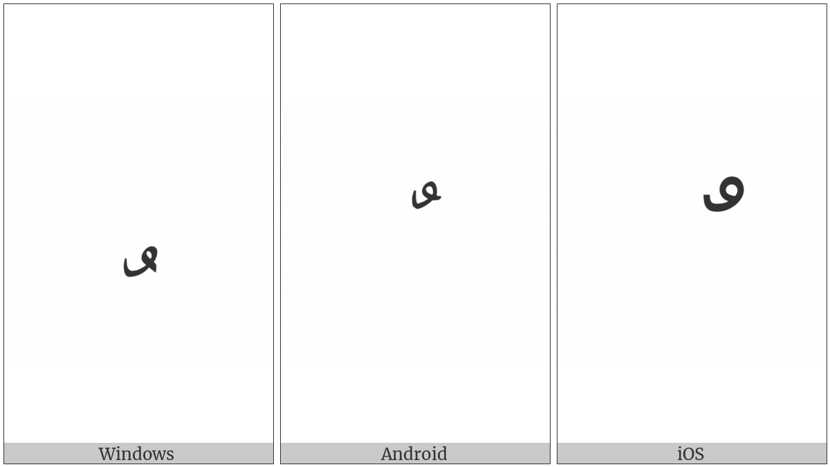 Arabic Curly Damma on various operating systems