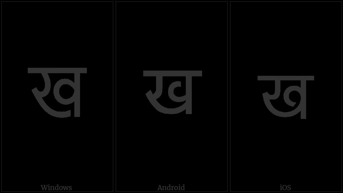 Devanagari Letter Kha on various operating systems