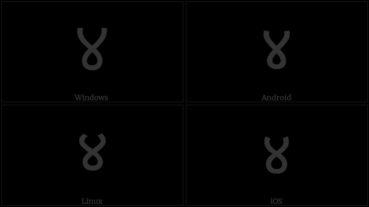DEVANAGARI DIGIT FOUR utf-8 character