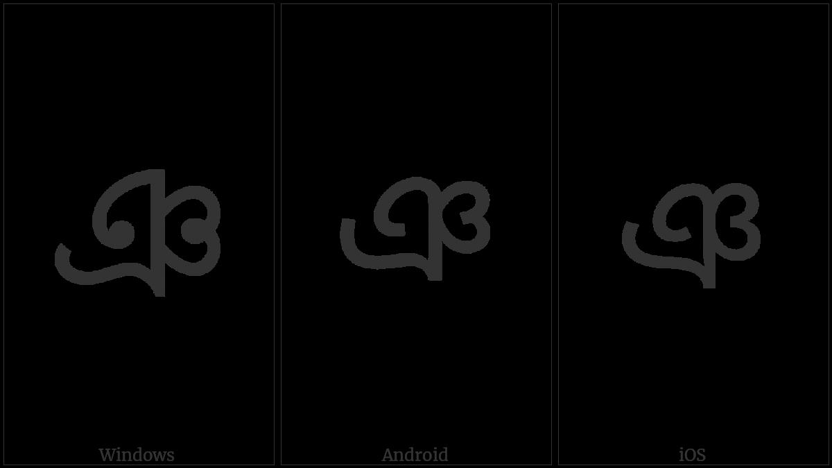 BENGALI LETTER NYA utf-8 character