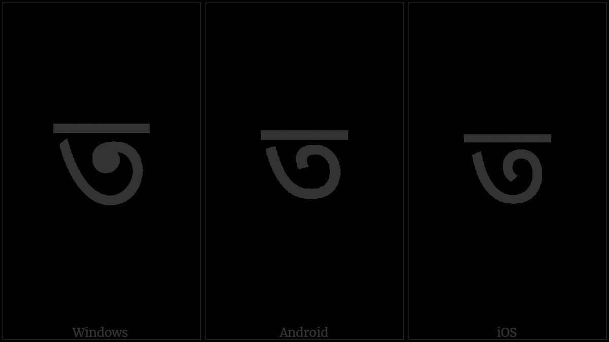 BENGALI LETTER TA utf-8 character
