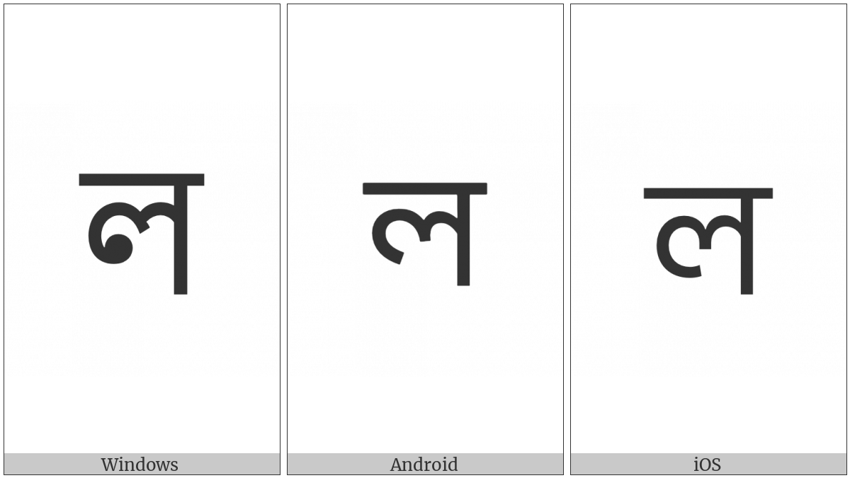 Bengali Letter La on various operating systems