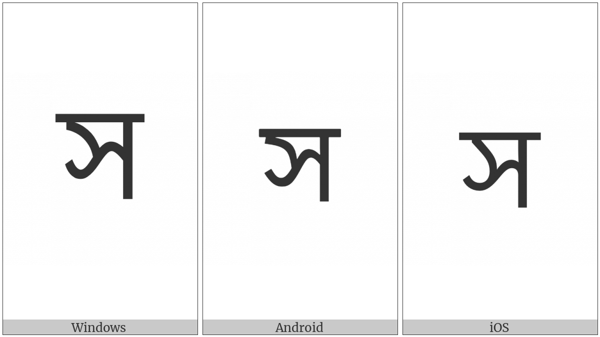 Bengali Letter Sa on various operating systems