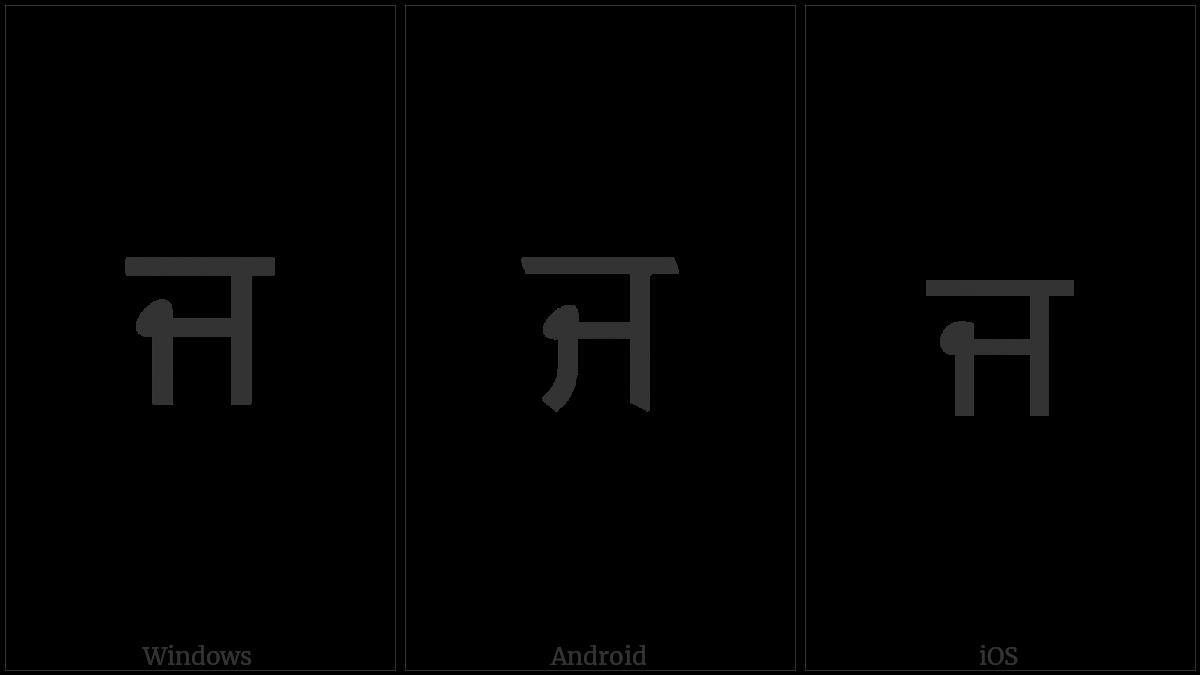 Gurmukhi Letter Ja on various operating systems