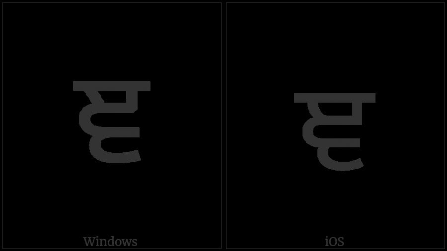 Gurmukhi Letter Nya on various operating systems