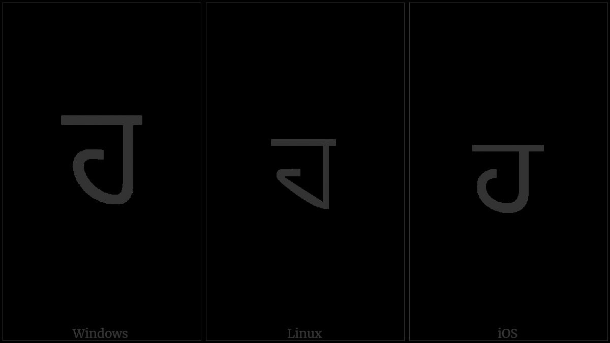 GURMUKHI LETTER HA utf-8 character