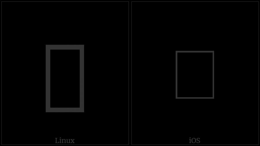 U+0A44 utf-8 character