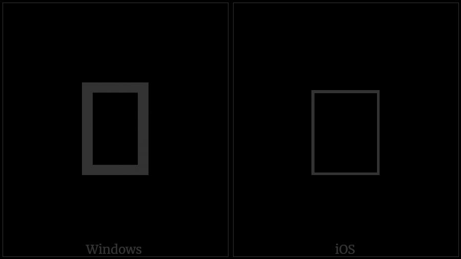 U+0A54 utf-8 character