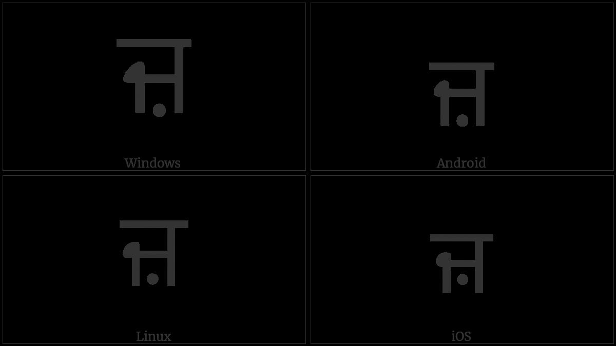GURMUKHI LETTER ZA utf-8 character
