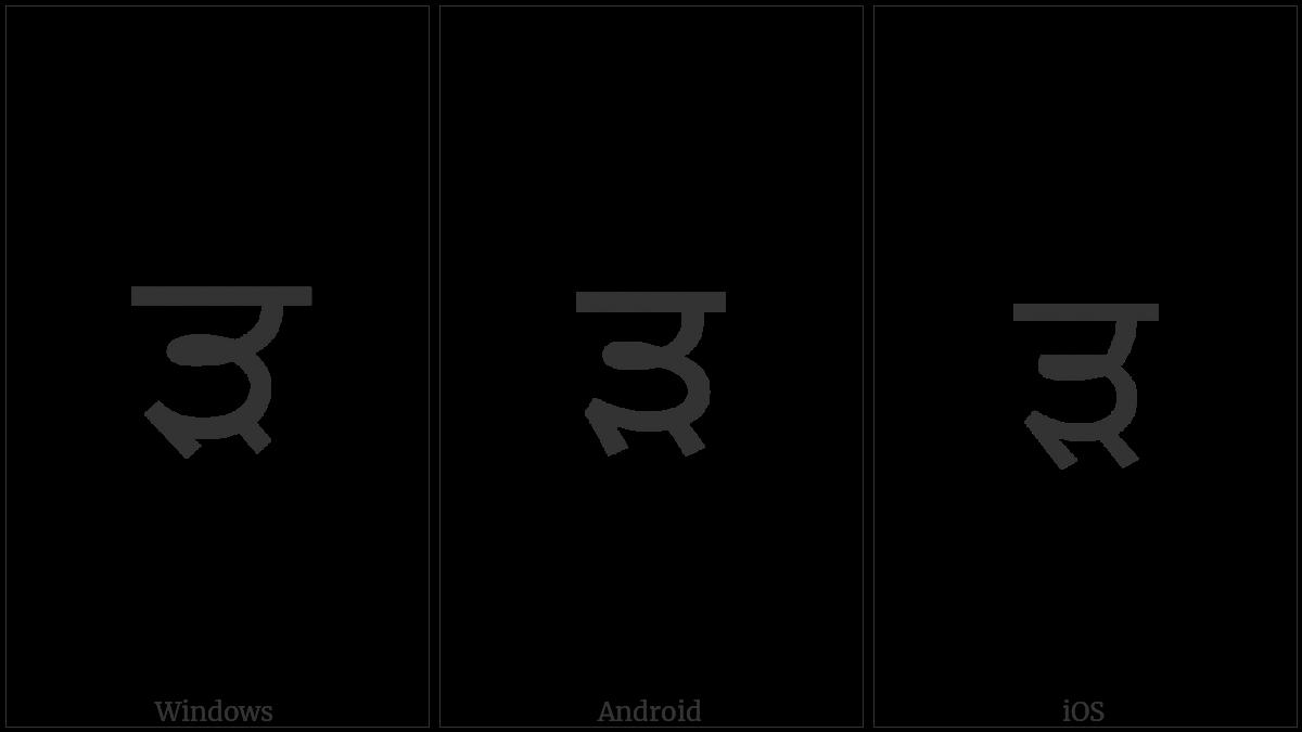 GURMUKHI LETTER RRA utf-8 character