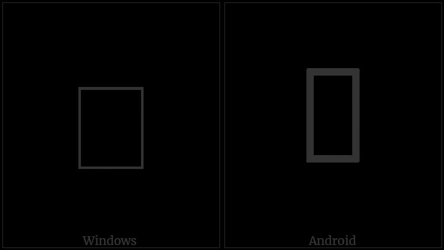 U+0A7D utf-8 character