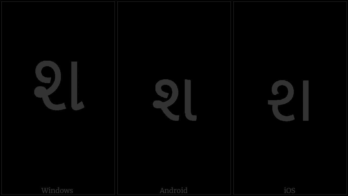 GUJARATI LETTER SHA utf-8 character