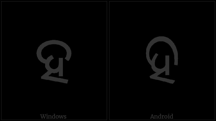 Oriya Letter Ha on various operating systems